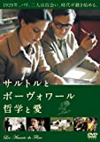 サルトルとボーヴォワール 哲学と愛[DVD]