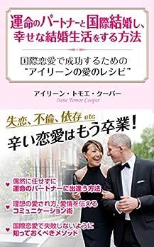 """[アイリーン・トモエ・クーパー]の国際恋愛で成功するための""""アイリーンの愛のレシピ"""": 運命のパートナーと国際結婚し、幸せな結婚生活をする方法"""