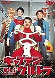 キャプテンウルトラ Vol.1[DVD]