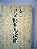 評伝梶井基次郎 (1984年)