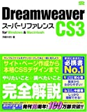 DREAMWEAVER CS3 スーパーリファレンス for Windows & Macintosh