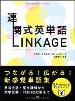 連関式英単語LINKAGE