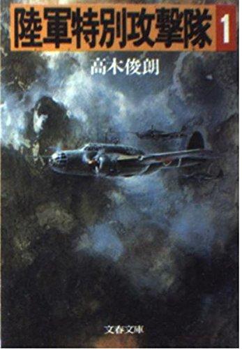 陸軍特別攻撃隊〈第1巻〉 (文春文庫)