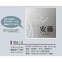 美濃クラフト チャバシリーズ オプション チャバアイ専用表札 (本体と同時購入) 取付ベース付 KM-13 『表札 サイン』  メタリックNブラウン