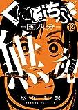 くにはちぶ 分冊版(12) 対峙 (少年マガジンエッジコミックス)