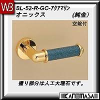 レバーハンドル 玄関錠 【白熊】 オニックス SL-52 純金・アクアマリン 丸座