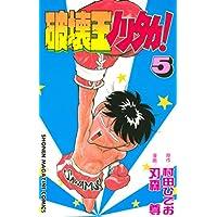 破壊王ノリタカ!(5) (週刊少年マガジンコミックス)