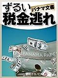 パナマ文書ずるい税金逃れ 週刊エコノミストebooks