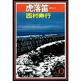 虎落笛(もがりぶえ) (徳間文庫)
