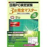 日商PC検定試験3級完全マスター文書作成  Word2010対応
