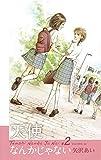 天使なんかじゃない 新装再編版 2 (愛蔵版コミックス)