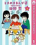 ときめきまんが道 ―池野恋40周年本― 上 (りぼんマスコットコミックスDIGITAL)