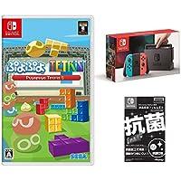 Nintendo Switch 本体 (ニンテンドースイッチ) 【Joy-Con (L) ネオンブルー/(R) ネオンレッド】&【Amazon.co.jp限定】液晶保護フィルムEX付き(任天堂ライセンス商品) + ぷよぷよ(TM)テトリス(R)S - Switch