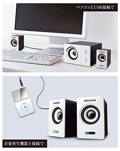 S-WOOFER BREZZA ウーハー搭載 2.1ch スピーカー サブウーハー搭載 Sウーハー搭載マルチスピーカー PCスピーカー (ホワイト)