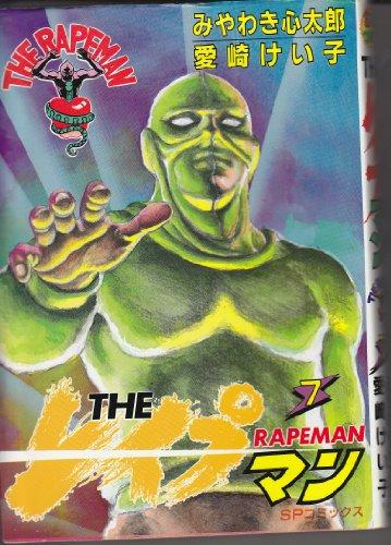 THE・レイプマン 7 (SPコミックス)