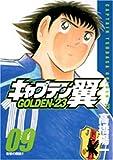 キャプテン翼―GOLDEN-23 (09) (ヤングジャンプ・コミックス)