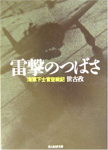 雷撃のつばさ—海軍下士官空戦記 (光人社NF文庫)