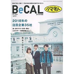 BeCAL 2018年度版
