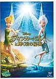 ティンカー・ベルと輝く羽の秘密[DVD]