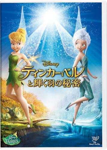 ティンカー・ベルと輝く羽の秘密 [DVD]