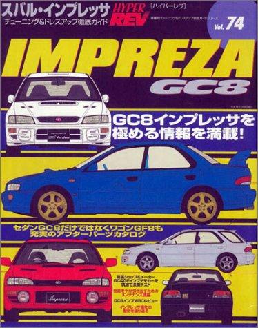スバル・インプレッサGC8 (ハイパーレブ 74 車種別チューニング&ドレスアップ徹底ガイド) (ハイパーレブ—車種別チューニング&ドレスアップ徹底ガイドシリーズ)