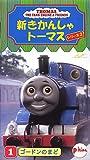 新きかんしゃトーマス1999(1) [VHS]