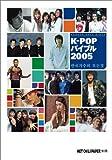 K-POPバイブル 2005 (HOT CHILI PAPER 別冊)