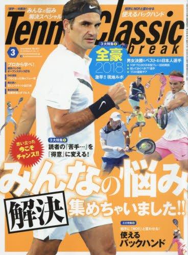 テニスクラシックBreak 2018年 03 月号 [雑誌]...