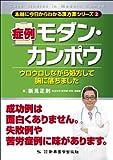 症例モダン・カンポウ (本当に今日からわかる漢方薬シリーズ2)