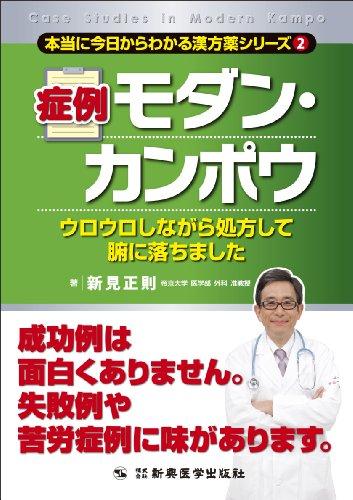 症例モダン・カンポウ (本当に今日からわかる漢方薬シリーズ2)の詳細を見る