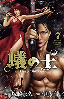蟻の王 第01-07巻 [Ari no Ou vol 01-07]