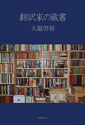 翻訳家の蔵書 (キイ・ライブラリー)の詳細を見る