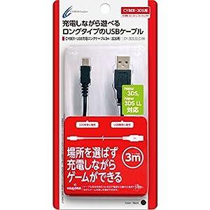 【New3DS / LL / 2DS 対応】CYBER・USB充電ロングケーブル 3m (3DS用) ブラック
