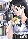 GUNSLINGER GIRL 4 (電撃コミックス)