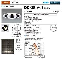 山田照明/ダウンライト 軒下照明 DD-3510-N ダクトプラグ