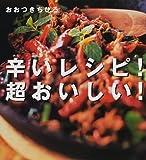 辛いレシピ!超おいしい! (講談社のお料理BOOK) [単行本] / おおつき ちひろ (著); 講談社 (刊)