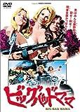 ビッグ・バッド・ママ [DVD]