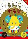日本一楽しいすうじドリル うんこすうじドリル (うんこドリルシリーズ)
