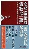 なぜ論語は「善」なのに、儒教は「悪」なのか 日本と中韓「道徳格差」の核心 (PHP新書)