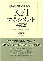 事業計画を実現するKPIマネジメントの実務 PDCAを回す目標必達の技術