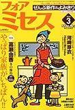 for Mrs. (フォアミセス) 2014年 03月号 [雑誌]