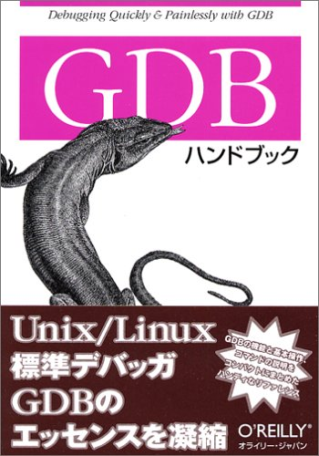 GDBハンドブックの詳細を見る