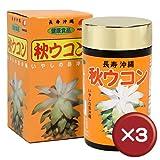 比嘉製茶 秋ウコン粒 700粒 3個セット