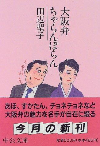 大阪弁ちゃらんぽらん (中公文庫)の詳細を見る