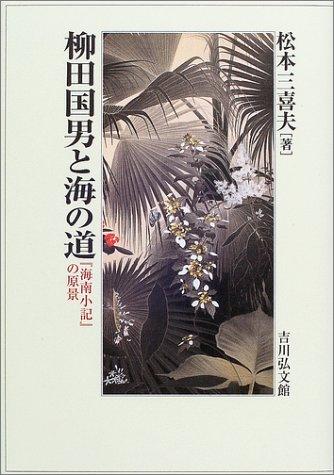 柳田国男と海の道―『海南小記』の原景