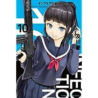 インフェクション(10) (週刊少年マガジンコミックス)