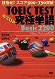 TOEIC TEST究極単語(きわめたん)Basic 2200 目指せ!スコア500-730突破
