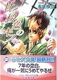 甘く桜色のキス (ラピス文庫)