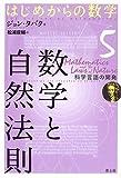 はじめからの数学 (5) 数学と自然法則 ~科学言語の開発