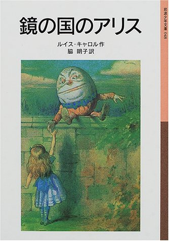 鏡の国のアリス (岩波少年文庫)の詳細を見る